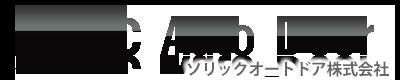 ソリックオートドア株式会社
